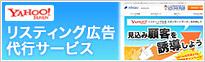 Yahoo! リスティング広告代行サービス
