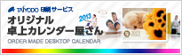 オリジナル卓上カレンダー制作・印刷サービス「オリジナル卓上カレンダー屋さん」