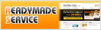 完成済Webデザインご提供サービス「レディメイドサービス」