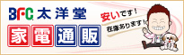 太洋堂Webショップ「若紫」