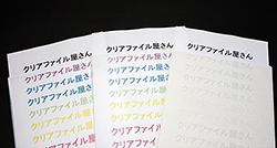 クリアファイル激安印刷のクリアファイル屋さん。オリジナルデザインクリアファイルで販促品・ノベルティのほか小部数からオリジナルクリアファイルを激安制作「クリアファイル屋さん」 左から「PP」「PET」「紙製」